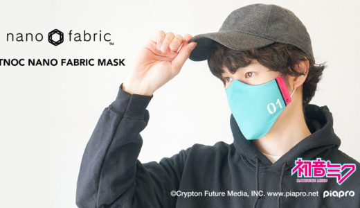 「TNOC hokkaido」×「初音ミク」 コラボデザインマスク予約販売開始