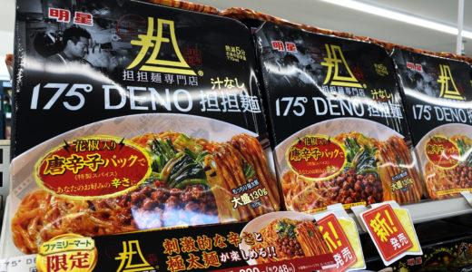 「175°DENO担担麺」のカップ麺 「汁なし担担麺」がファミマで販売