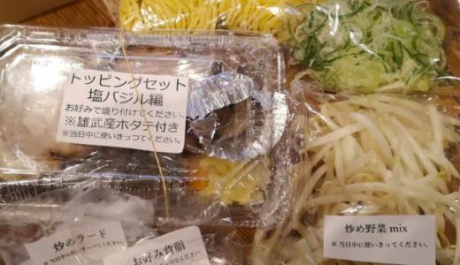 「札幌ラーメン悠 -はるか-」がテイクアウト開始 自宅で店の味を再現できるキット販売