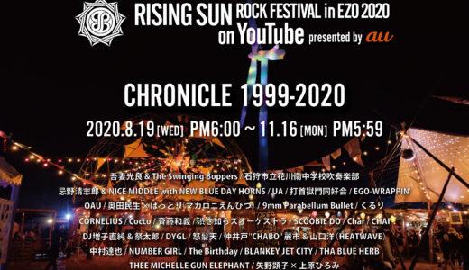 「RISING SUN ROCK FESTIVAL」過去映像を中心に、90日間限定アーカイブ配信開始
