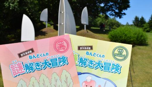 「謎解き野外美術館」シリーズ、今年も札幌芸術の森で開催中。高難易度のハードコースも登場