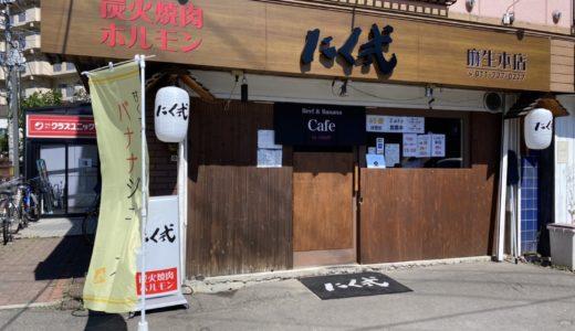 65歳が一念発起 高タンパク・低脂質メニューを揃える「Beef&Banana Cafe」オープン