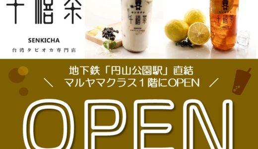 マルヤマクラスに台湾タピオカ専門店「千禧茶 (センキチャ)」が9月26日オープン