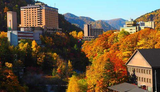 紅葉といえば定山渓温泉 シャトルバスに乗って秋の景色を満喫