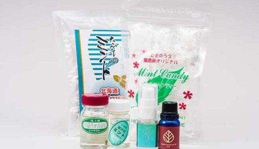 札幌に滝上町の秋の特産品がやってくる 和ハッカを使った人気商品も販売