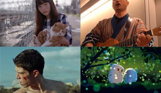 札幌国際短編映画祭 全国・全世界にオンライン配信