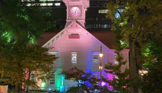 札幌市時計台が鮮やかにライトアップ!「おもてなしフェア」でライトショーやジャズライブも実施