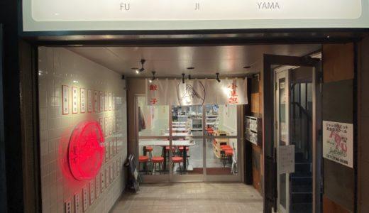 札幌駅近くに「餃子 小籠包 富士山」が10月25日オープン!気軽に立ち寄れる酒場