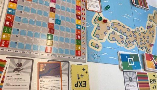 札幌・中央区でSDGsボードゲーム体験会 ゲームを通して地球環境について学ぶ