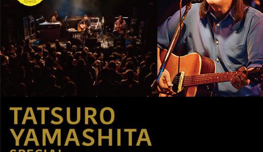 札幌パルコで山下達郎さん初の展覧会 ライブ映像や楽器など紹介
