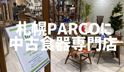 札幌PARCOに中古食器の専門店「モノココ」期間限定出店 リユース食器の魅力伝える
