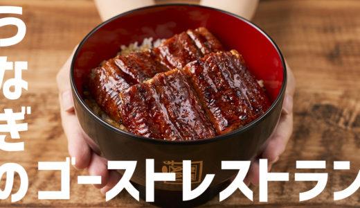 うなぎ店「名代 宇奈とと」が11月12日オープン ゴーストレストラン形態で
