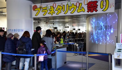 「プラネタリウム祭り」が札幌・青少年科学館で開催 子どもから大人まで楽しめる上映内容