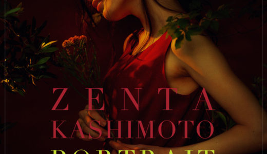 ソニーストア札幌で写真展「ZENTA KASHIMOTO PORTRAIT EXHIBITION – 10 YEARS」開催