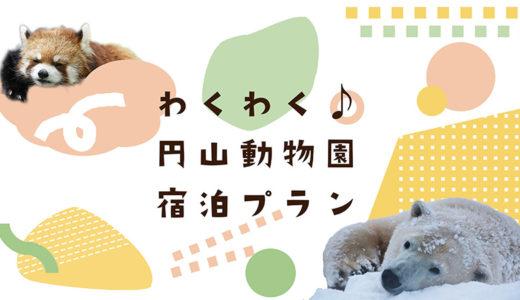 札幌プリンスホテルが「円山動物園宿泊プラン」を提供 オリジナルグッズも