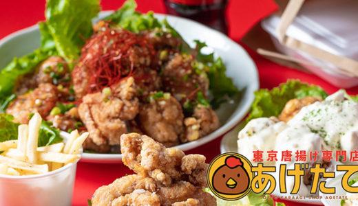 「東京唐揚げ専門店 あげたて」白石店オープン ゴーストレストラン形式で