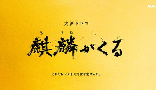 「麒麟がくる展」アリオ札幌で開催 ドラマの写真パネルや衣装などを展示