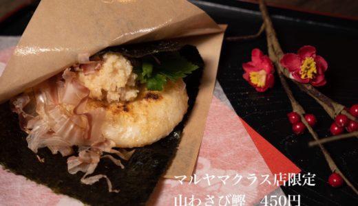 「おもちや 月兎」がマルヤマクラスにオープン タピオカ&中国茶専門店「千禧茶」とコラボした初の常設店