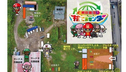「捨てまセンター」が江別市大麻元町にオープン!ドライブスルー買取などにも対応