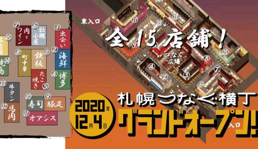 ※営業再開済【1月17日更新】「札幌つなぐ横丁」が12月4日にオープン 札幌駅徒歩4分の位置に15店舗が集合