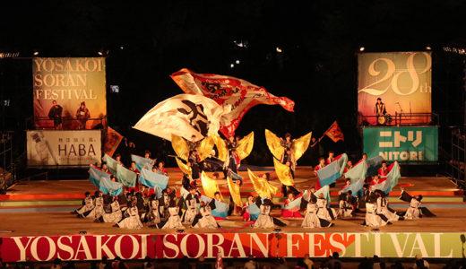 YOSAKOIソーラン祭りスペシャルステージ実施へ 札幌市内の各観光施設で展示も