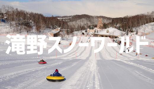 「滝野スノーワールド」開催!雪遊びが楽しめるアクティビティを多数用意