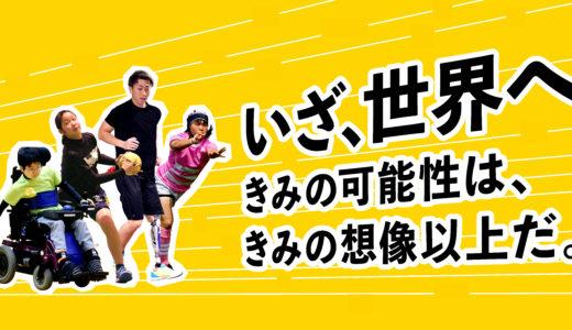「 J STAR プロジェクト 」 北海道エントリー会開催