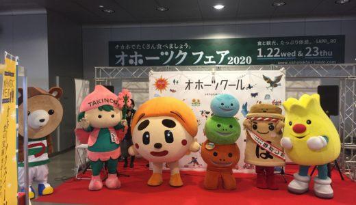 「オホーツクフェア」札幌・チカホで開催!特産品販売や体験ブースも用意