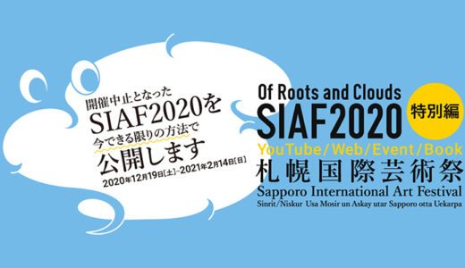 中止となった「札幌国際芸術祭2020」特別編をオンラインで公開 記録集も発行予定