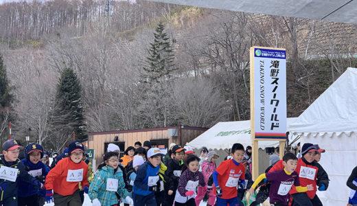 滝野すずらん丘陵公園で「ウィンターマラソン」 雪上コースを駆け抜ける