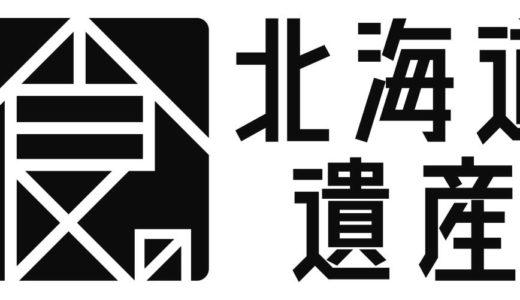 食の北海道遺産プロジェクトスタート 北海道の銘店の味を未来に残すために