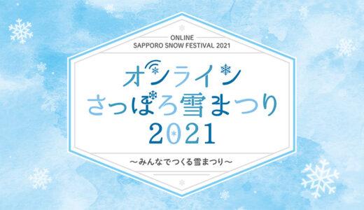 「さっぽろ雪まつり」がオンライン形式で開催 生配信などさまざまな催しを行う