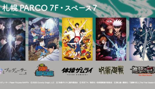 アニメ「呪術廻戦」など5作品を展示する「MAPPA SHOWCASE」が札幌パルコで開催