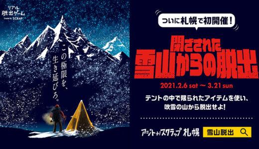 札幌で「リアル脱出ゲーム」 謎を解き、遭難した雪山から脱出する体験型イベント