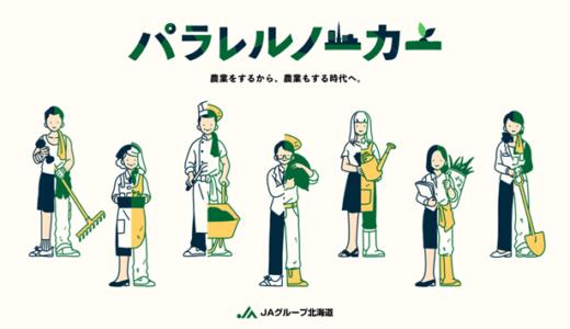 JAグループ北海道が「パラレルノーカー」が本格始動!藤本美貴さんをテレビCMに起用、GLAYがCMソングを担当