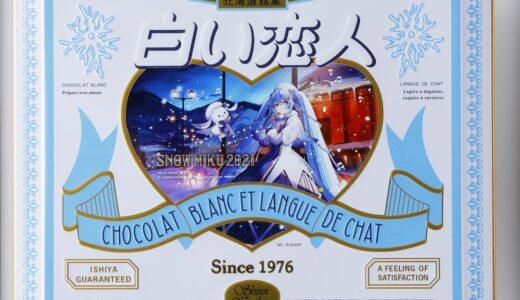 「白い恋人」×「雪ミク」コラボ缶発売 缶天面に「雪ミク」プリント