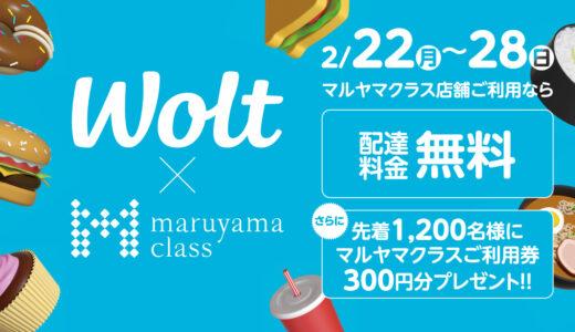 マルヤマクラス×Woltコラボキャンペーン開催!先着1200人にマルヤマクラス利用券進呈