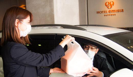 ホテルエミシア札幌でドライブスルーを利用したテイクアウトメニューを販売 ホテルの味が自宅で楽しめる