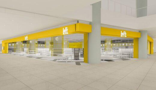 札幌市内2店舗目となる「アリオ札幌ロフト」が3月26日(金)オープン 1万7800アイテムもの旬の雑貨から定番雑貨をラインナップ