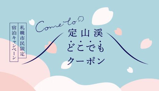定山渓温泉が札幌市民限定の「Come to定山渓『どこでもクーポン』」開始