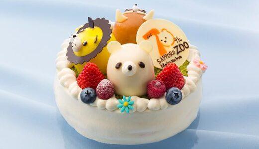 円山動物園開園70周年記念企画 センチュリーロイヤルホテルが動物モチーフのケーキとランチを販売へ