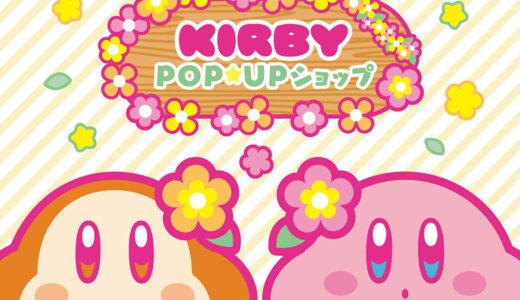 札幌パルコで「星のカービィ」限定ポップアップショップ ぬいぐるみなど700種類以上のグッズを用意