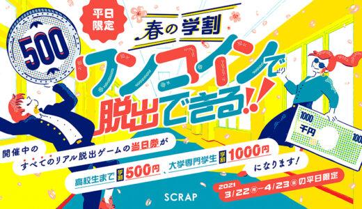 リアル脱出ゲーム札幌店で学割キャンペーン 学生はワンコインでイベントに参加可能