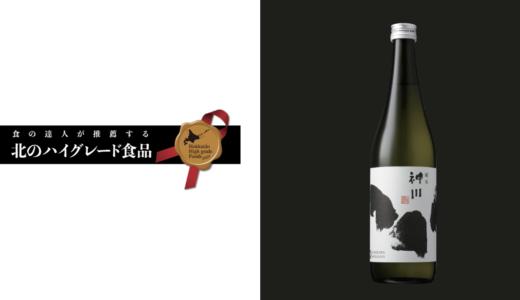 上川大雪酒造「神川」純米が道産食品のトップランナーとして認定 過去最多の応募総数113品目から選定