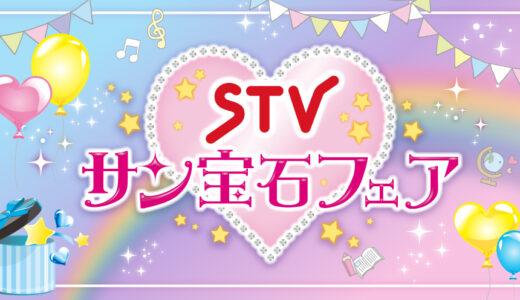 サッポロファクトリーで「STVサン宝石フェア」 人気のほっぺちゃんの北海道ご当地グッズも登場