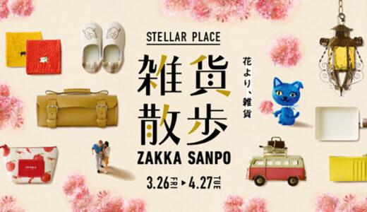 札幌ステラプレイスで「雑貨散歩」開催 キャンペーンや期間限定メニューを用意