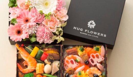 センチュリーロイヤルホテルが調理長特製 「お花見弁当」予約受付開始 フラワーショップの花と一緒に花見気分を