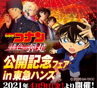 札幌・東急ハンズで「名探偵コナン」映画公開記念フェア 新規描き下ろしグッズも登場