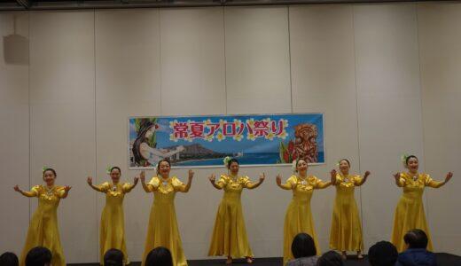 札幌文化交流センターで「常夏アロハ祭り」 ダンサー120人がフラダンスを披露