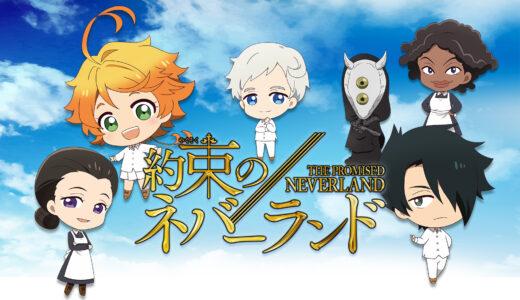 札幌・ホテル京阪でアニメ「約束のネバーランド」とのコラボルーム  宿泊特典も